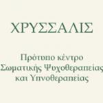 Χρυσσάλις - Πρότυπο Κέντρο Σωματικής Ψυχοθεραπείας και Υπνοθεραπείας