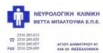 Νευρολογική Κλινική Βέττα Μπαλτούμα Ε.Π.Ε.